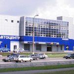 Автоцентр в Москве разработ при помощи ОАО