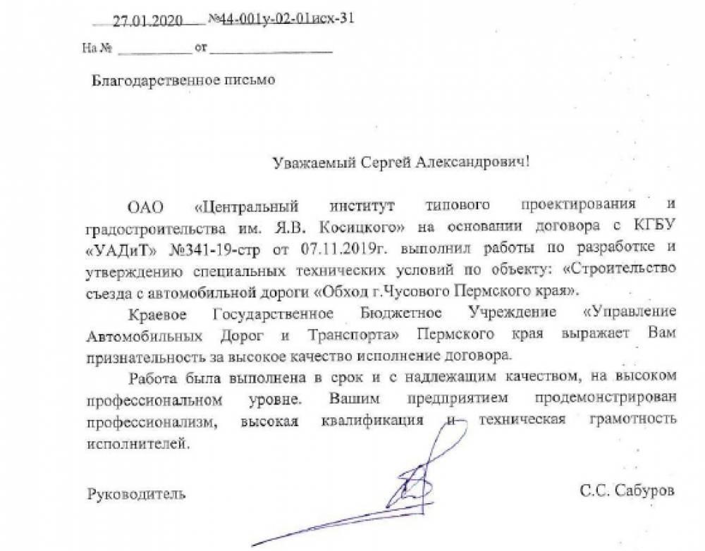 СТУ для съезда с автомобильной дороги в Пермском крае