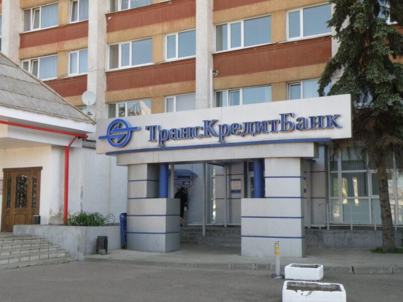 Проект Коммерческого Банка «ТрансКредитБанк»